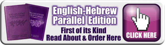English Hebrew Parallel Edition Order