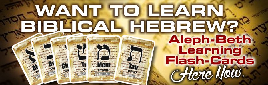 Basic Biblical Hebrew Lessons - Enrol Today - Read More Here