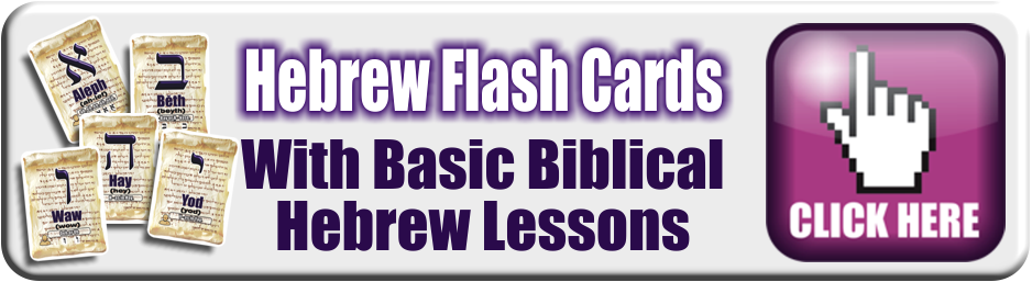 Hebrew Flash Cards